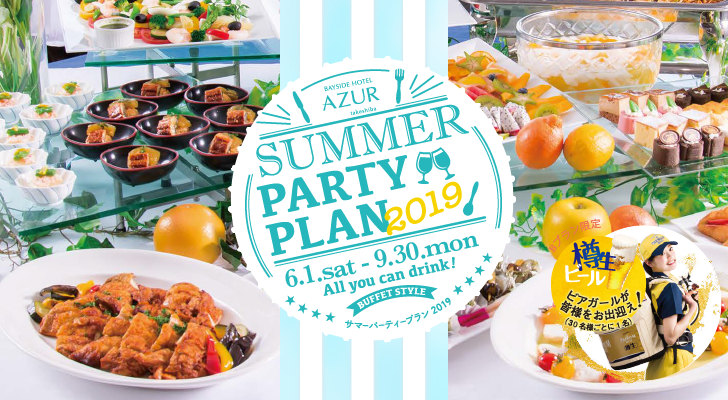 Summer Party Plan 2019